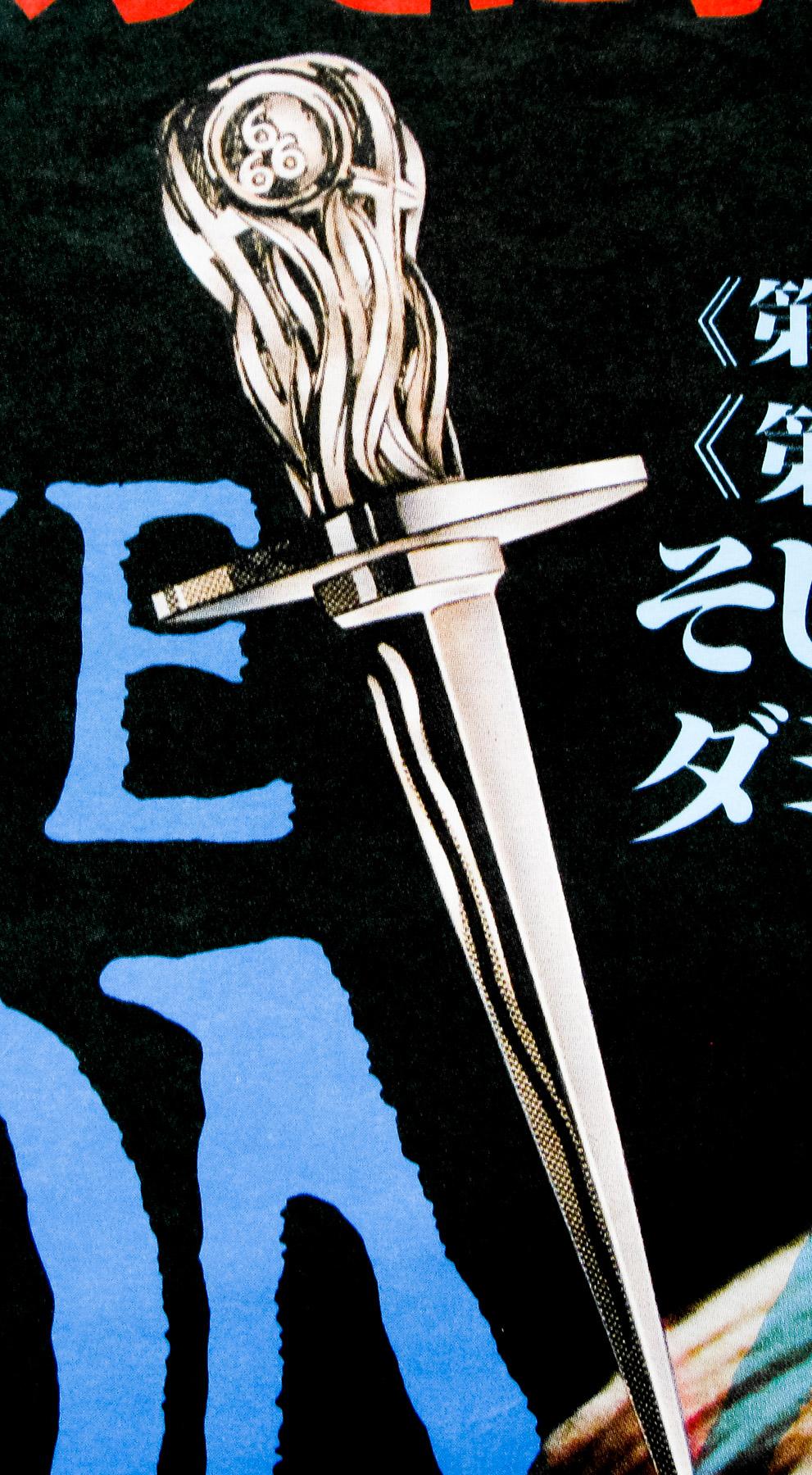 Omen III: The Final Conflict / B2 / Japan