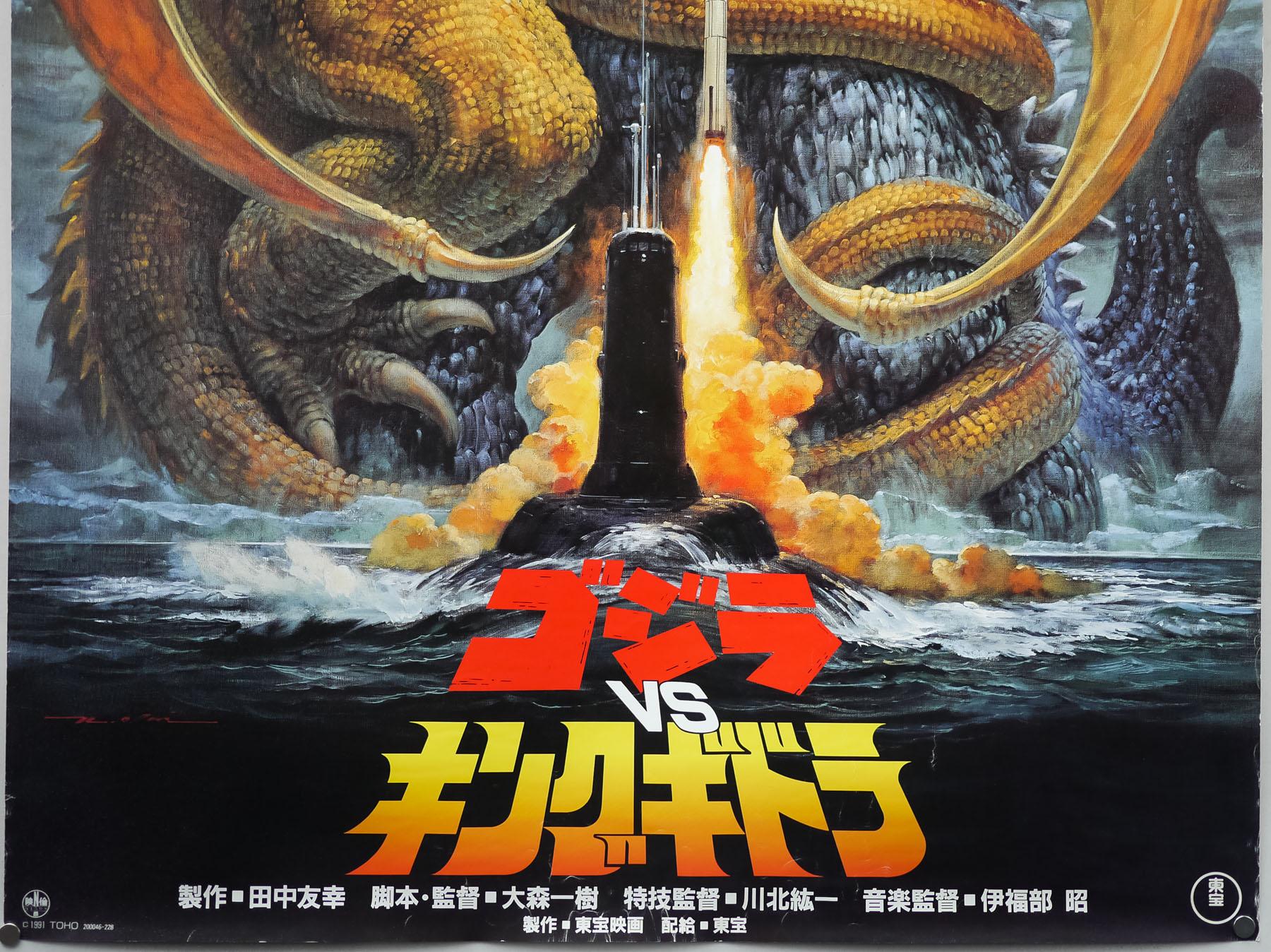 JAPAN Godzilla vs King Ghidorah