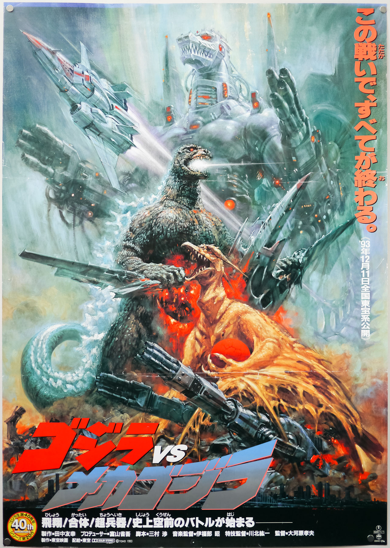 The Japanese B1 for Godzilla vs Mechagodzilla II. Note the darkness of the colours compared to the original art above, a result of the printing process.