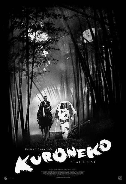 The poster for the 2010 re-release of Kuroneko, designed by Sam's Myth