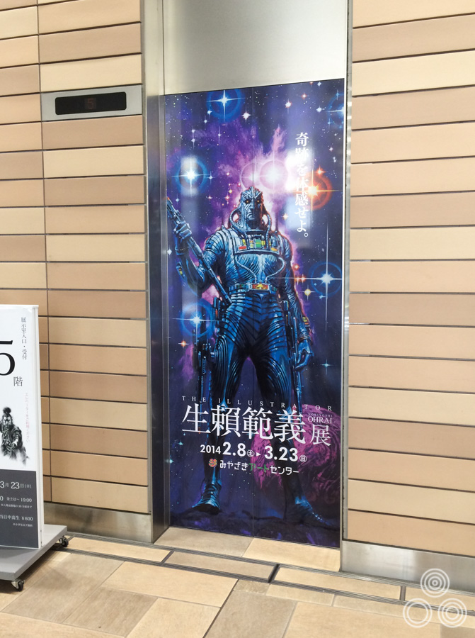 A large poster advertising the exhibition that covered doors to a lift leading up to Miyazaki Art Center.