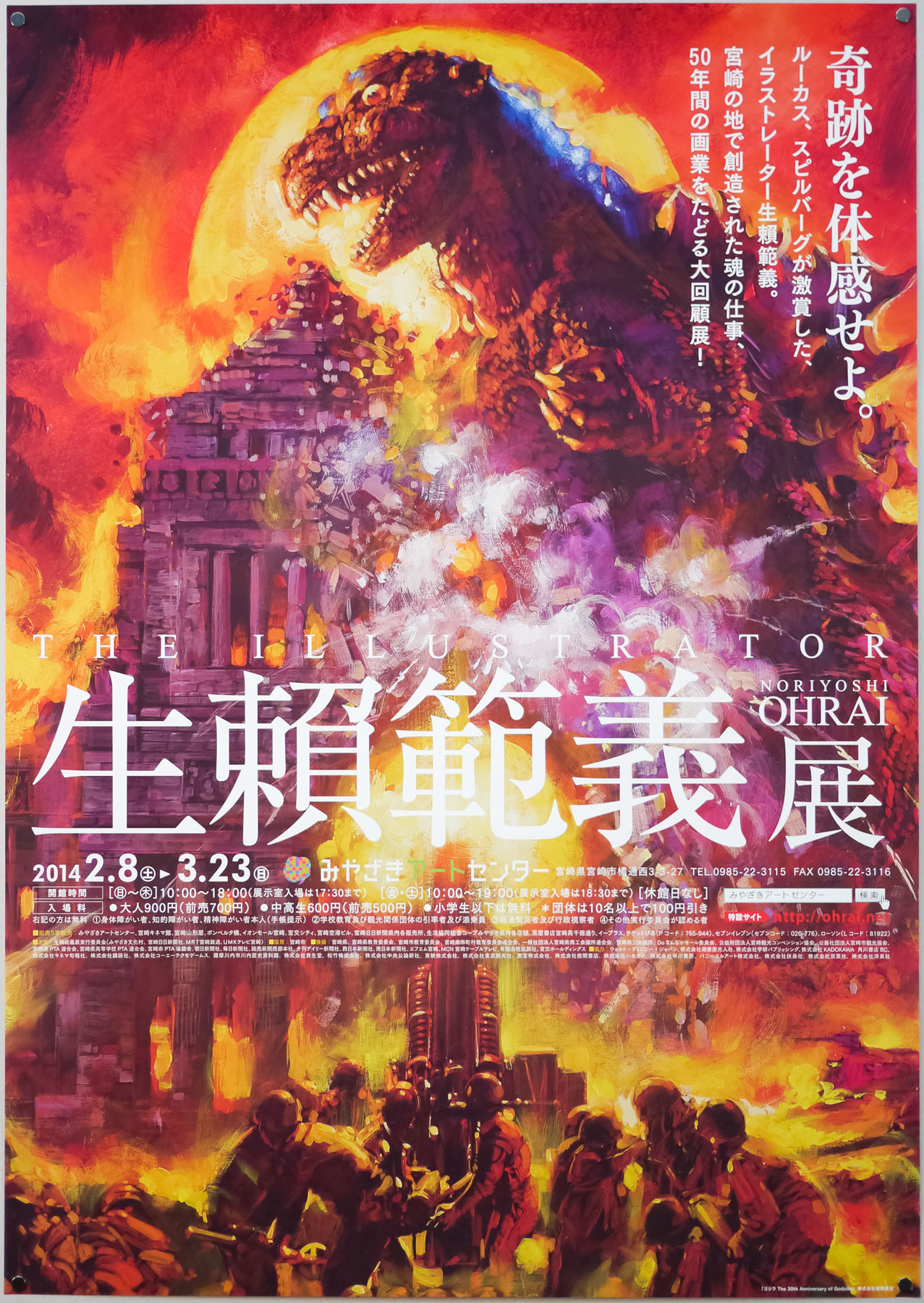 One of four B2 posters used to advertise the Noriyoshi Ohrai exhibition, featuring one of many paintings that the artist did of the King of the Kaiju, Godzilla.