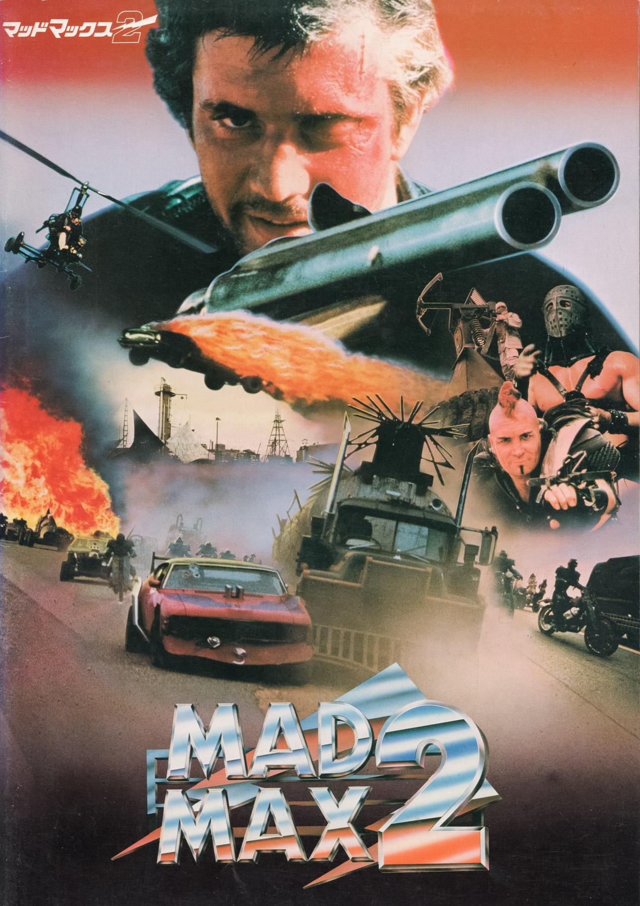 Mad Max 2 Program Japan